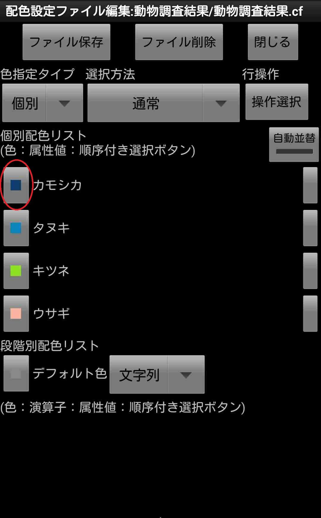 11配色変更画面