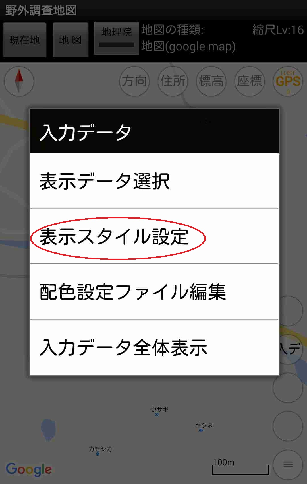 02入力データメニュー
